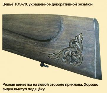 Сувенирный карабин ТОЗ-78