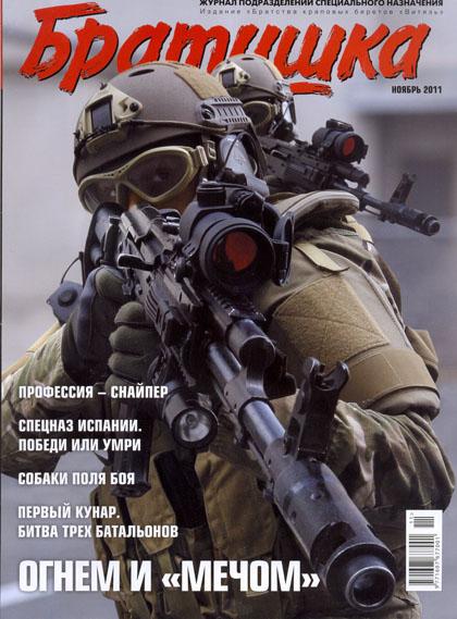 Ноябрьский номер журнала Братишка