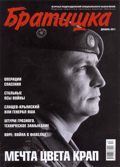 Декабрьский номер журнала Братишка