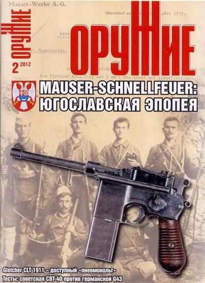Февральский номер журнала Оружие