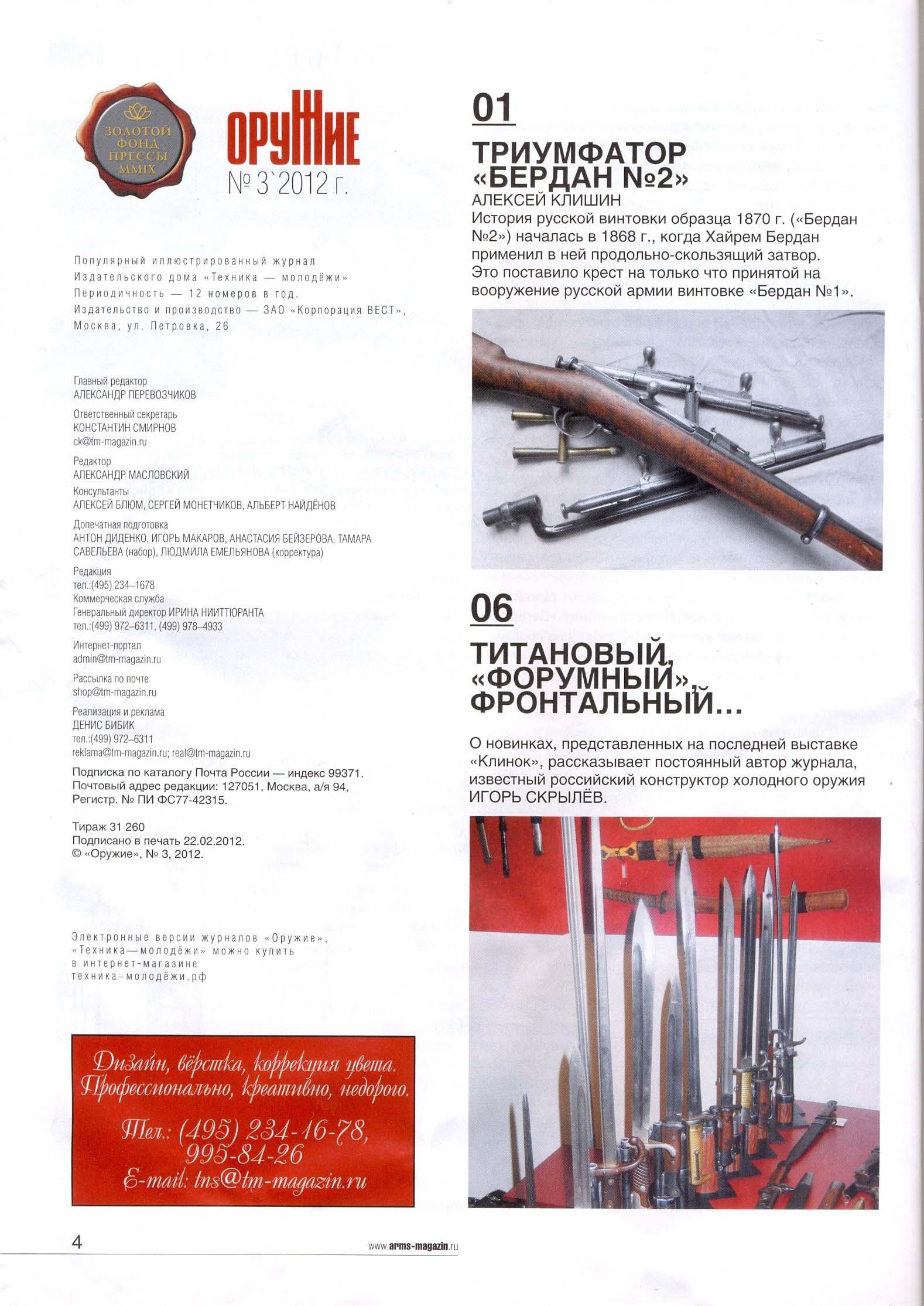 Содержание мартовского выпуска журнала Оружие