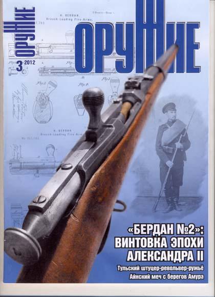 Мартовский выпуск журнала Оружие