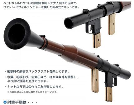 Водяной гранатомет РПГ-7. Сделано в Японии