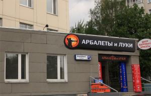 Оружейный магазин - Арбалеты, луки и ножи, Москва