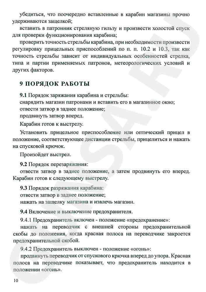Паспорт, руководство, инструкция к карабину Соболь стр. 10