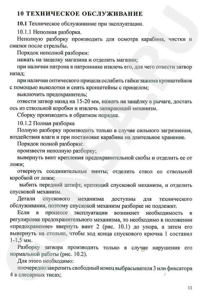 Паспорт, руководство, инструкция к карабину Соболь стр. 11