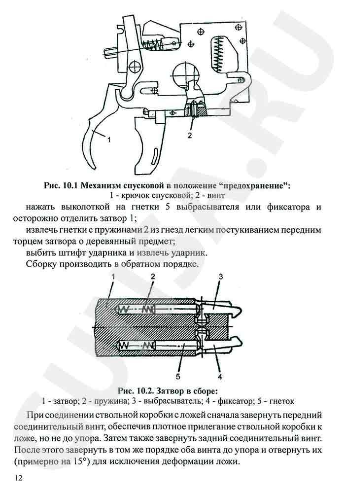 Паспорт, руководство, инструкция к карабину Соболь стр. 12