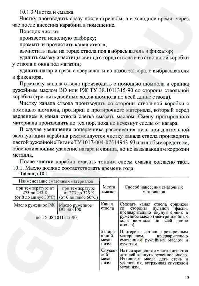 Паспорт, руководство, инструкция к карабину Соболь стр. 13