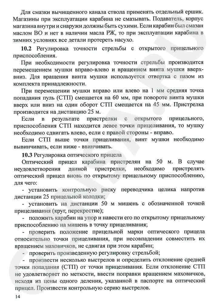 Паспорт, руководство, инструкция к карабину Соболь стр. 14