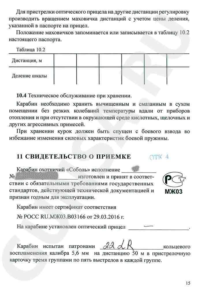 Паспорт, руководство, инструкция к карабину Соболь стр. 15