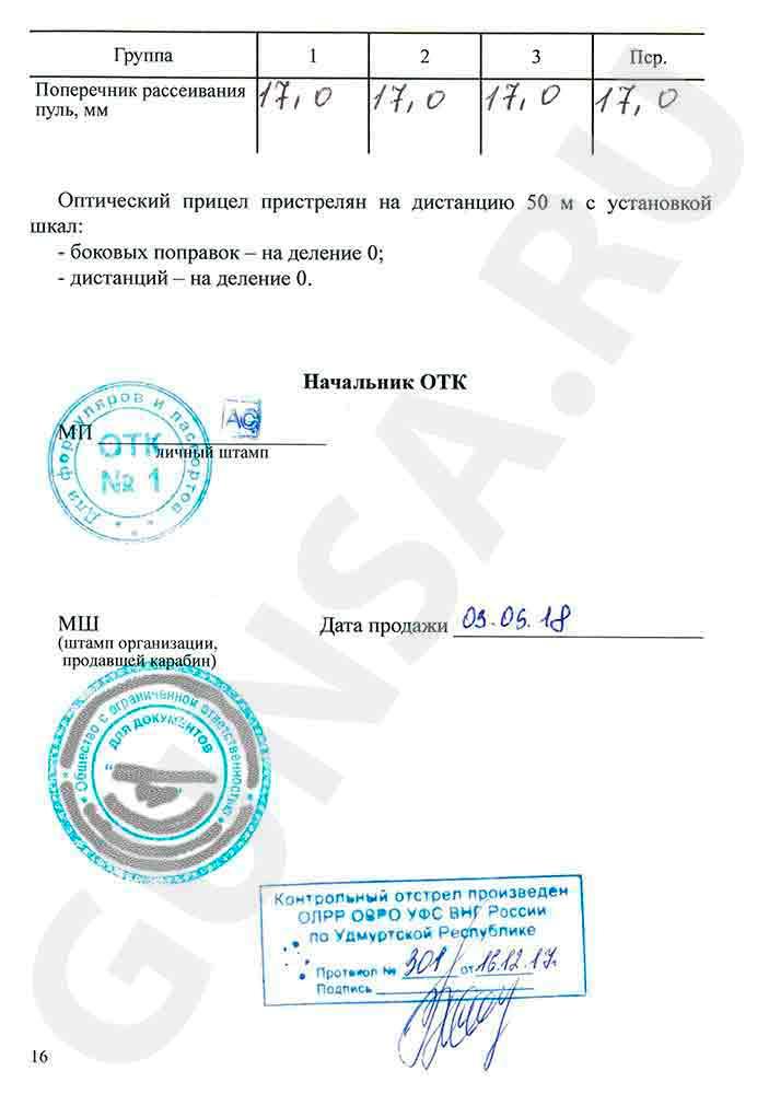 Паспорт, руководство, инструкция к карабину Соболь стр. 16
