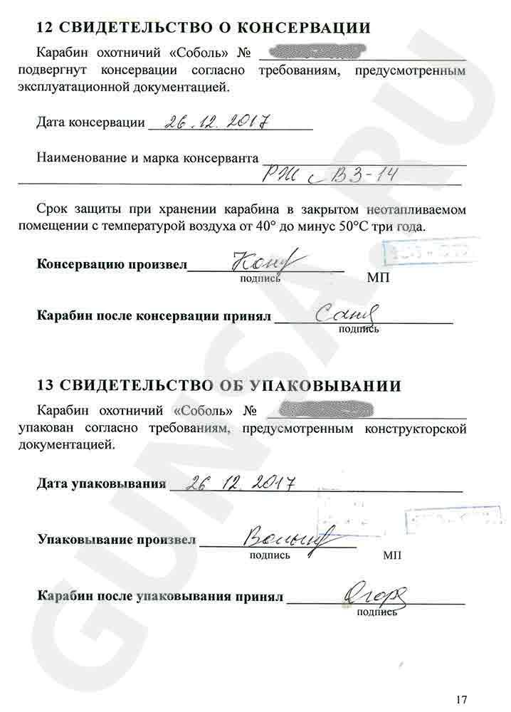 Паспорт, руководство, инструкция к карабину Соболь стр. 17