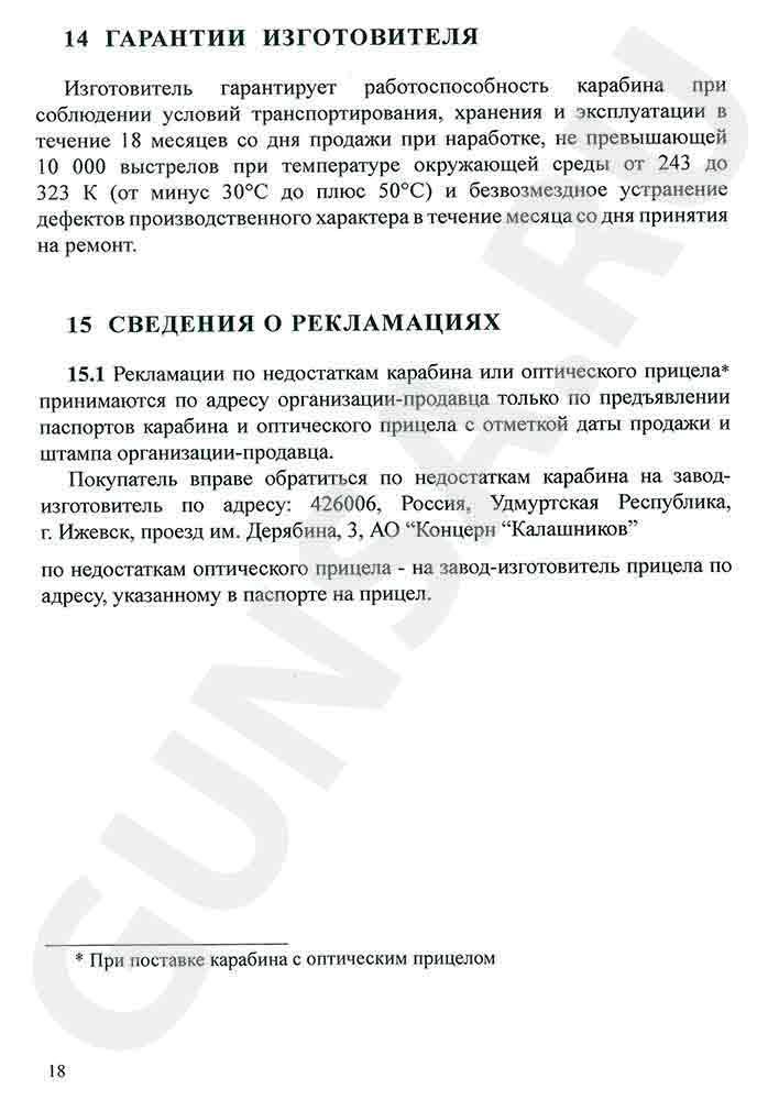 Паспорт, руководство, инструкция к карабину Соболь стр. 18