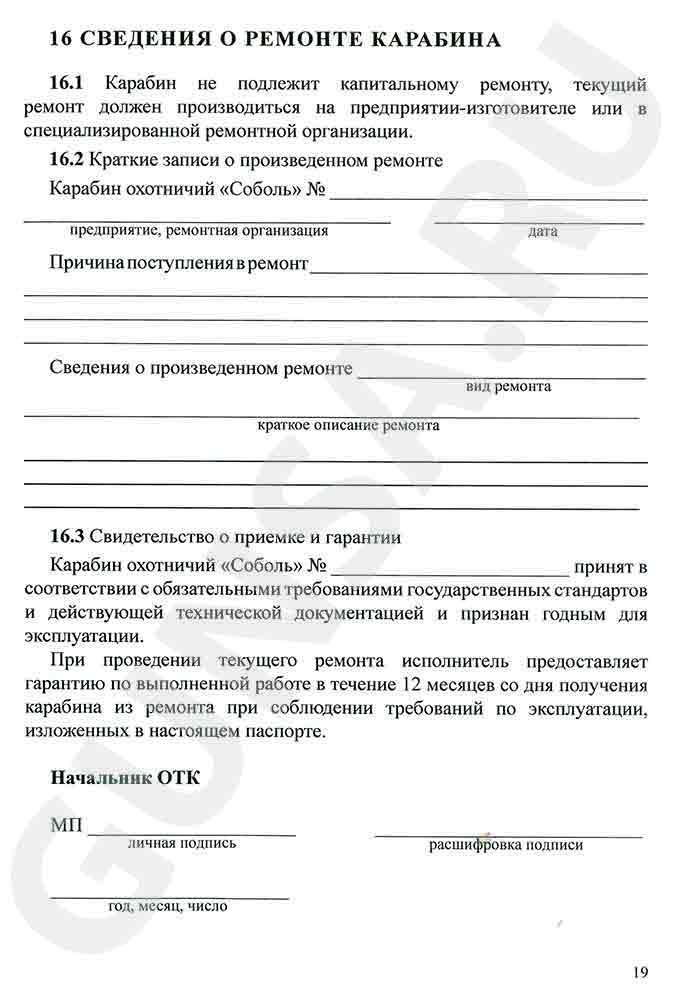 Паспорт, руководство, инструкция к карабину Соболь стр. 19