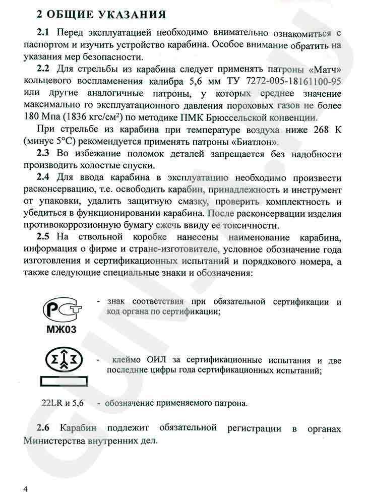 Паспорт, руководство, инструкция к карабину Соболь стр. 4