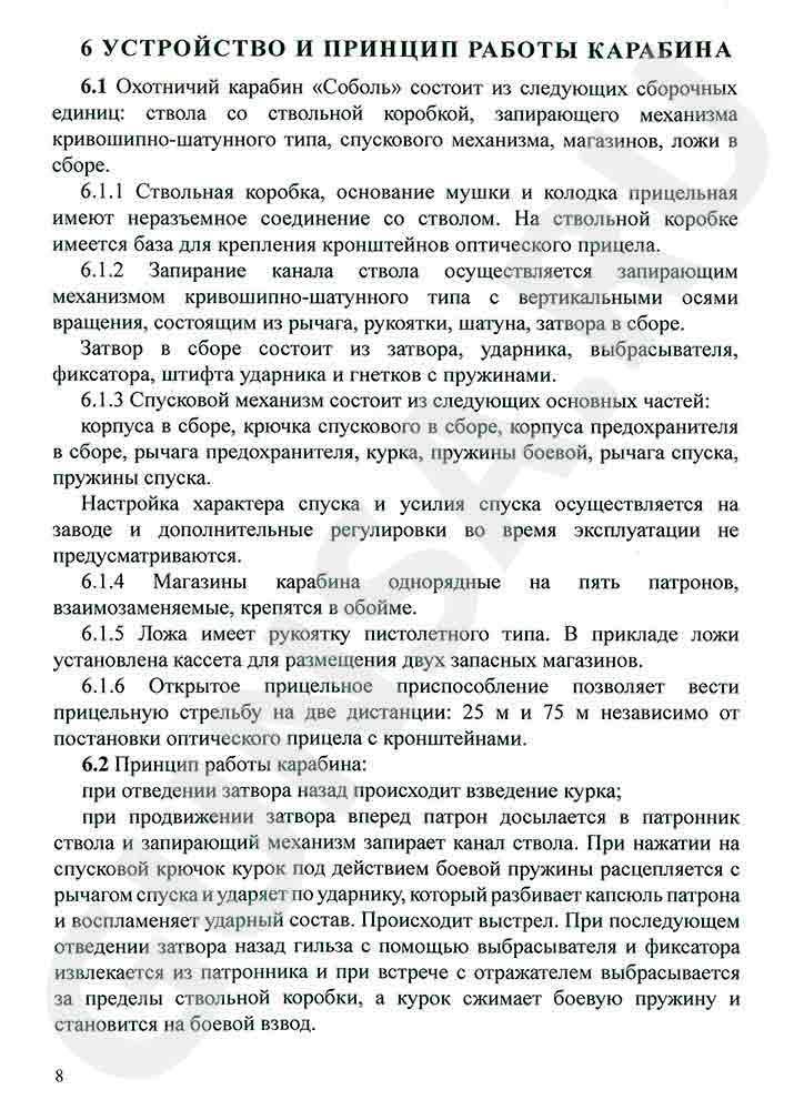 Паспорт, руководство, инструкция к карабину Соболь стр. 8
