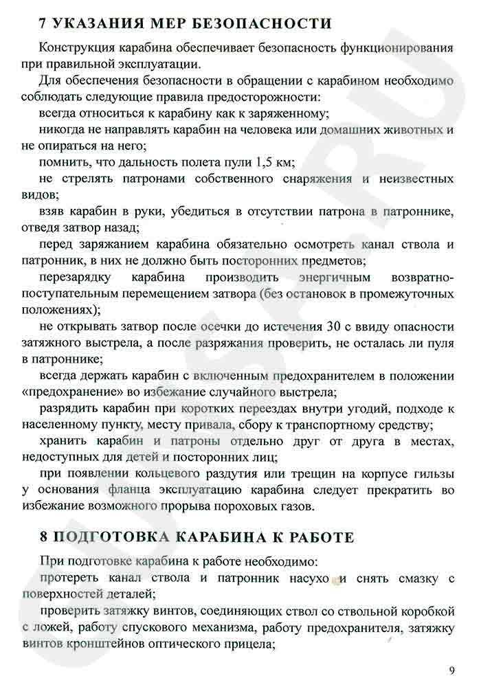 Паспорт, руководство, инструкция к карабину Соболь стр. 9