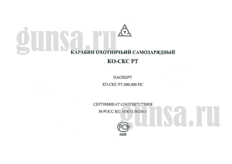 Карабин охотничий самозарядный КО-СКС 7,62х39 мм - паспорт, интсрукция, руководство по эксплуатации стр.1
