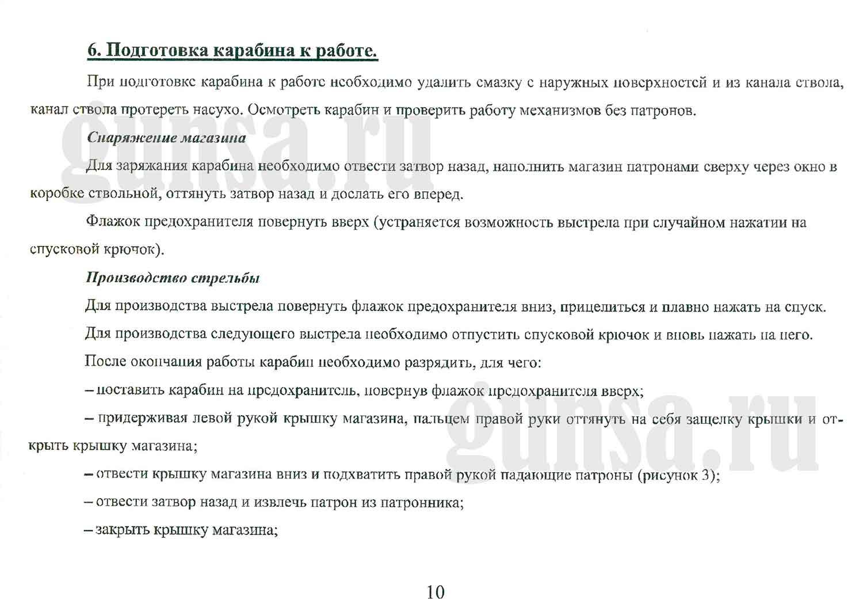Карабин охотничий самозарядный КО-СКС 7,62х39 мм - паспорт, интсрукция, руководство по эксплуатации стр.10