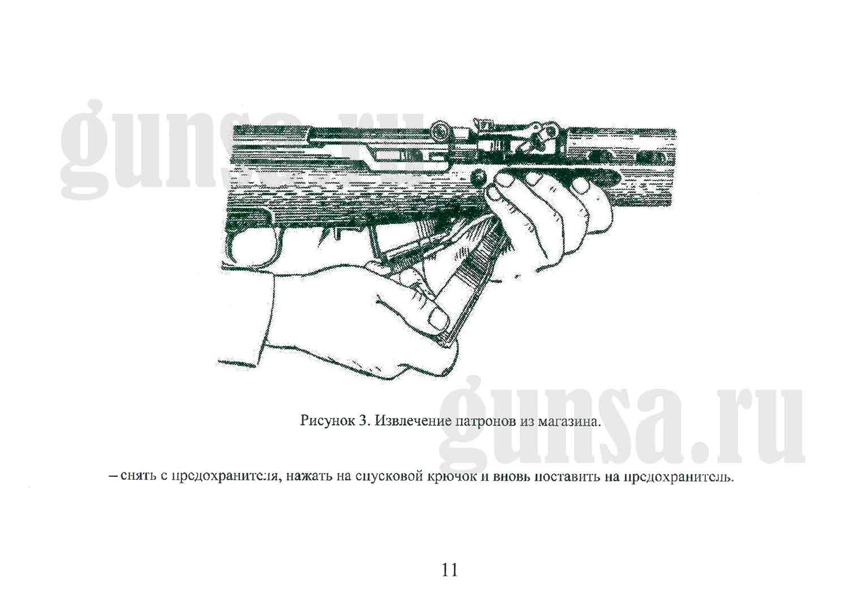 Карабин охотничий самозарядный КО-СКС 7,62х39 мм - паспорт, интсрукция, руководство по эксплуатации стр.11