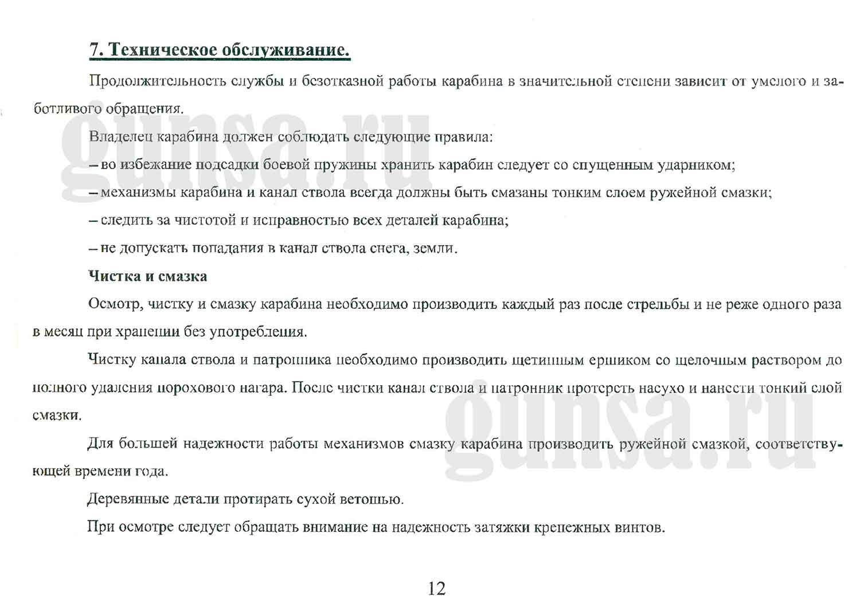 Карабин охотничий самозарядный КО-СКС 7,62х39 мм - паспорт, интсрукция, руководство по эксплуатации стр.12