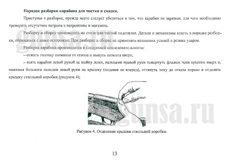 Карабин охотничий самозарядный КО-СКС 7,62х39 мм - паспорт, интсрукция, руководство по эксплуатации стр.13