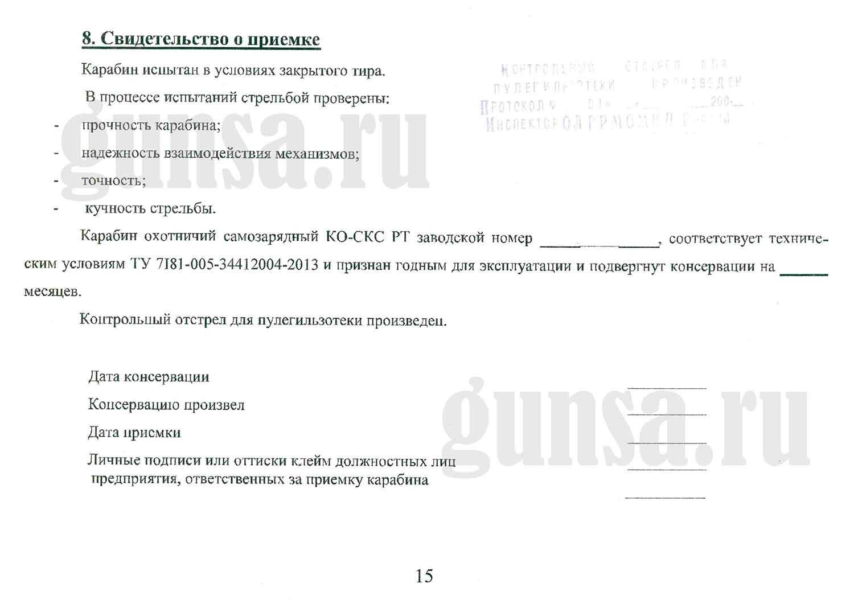 Карабин охотничий самозарядный КО-СКС 7,62х39 мм - паспорт, интсрукция, руководство по эксплуатации стр.15