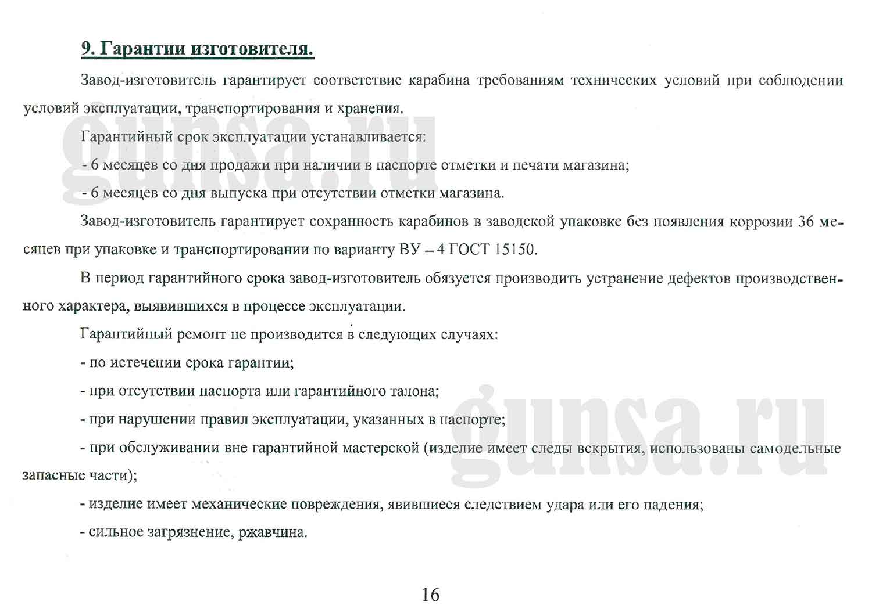 Карабин охотничий самозарядный КО-СКС 7,62х39 мм - паспорт, интсрукция, руководство по эксплуатации стр.16