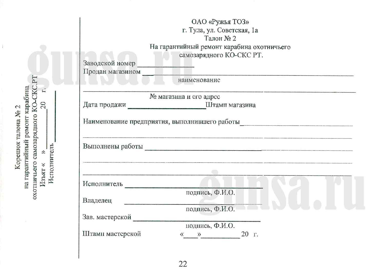 Карабин охотничий самозарядный КО-СКС 7,62х39 мм - паспорт, интсрукция, руководство по эксплуатации стр.19