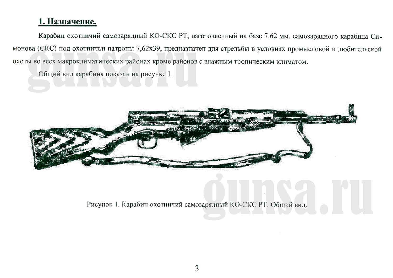 Карабин охотничий самозарядный КО-СКС 7,62х39 мм - паспорт, интсрукция, руководство по эксплуатации стр.3