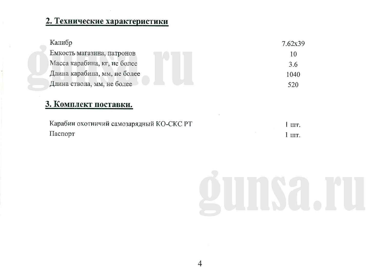 Карабин охотничий самозарядный КО-СКС 7,62х39 мм - паспорт, интсрукция, руководство по эксплуатации стр.4