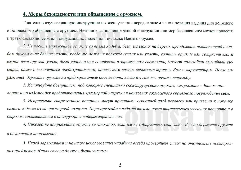 Карабин охотничий самозарядный КО-СКС 7,62х39 мм - паспорт, интсрукция, руководство по эксплуатации стр.5