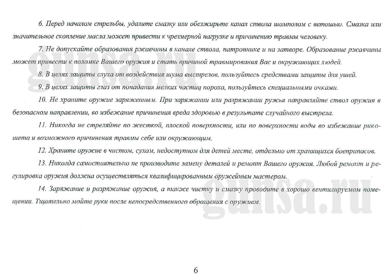 Карабин охотничий самозарядный КО-СКС 7,62х39 мм - паспорт, интсрукция, руководство по эксплуатации стр.6