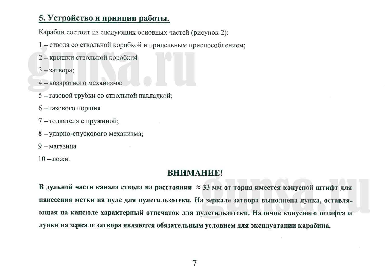 Карабин охотничий самозарядный КО-СКС 7,62х39 мм - паспорт, интсрукция, руководство по эксплуатации стр.7