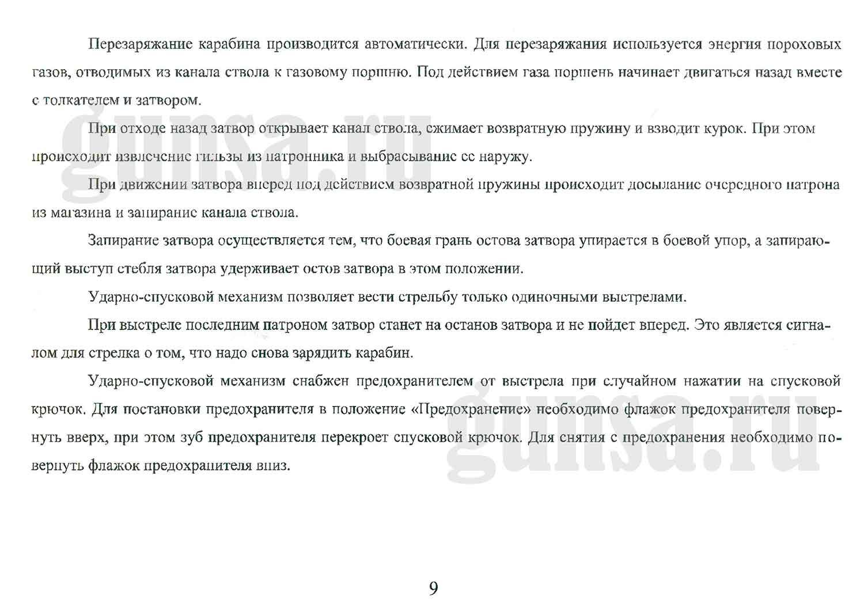 Карабин охотничий самозарядный КО-СКС 7,62х39 мм - паспорт, интсрукция, руководство по эксплуатации стр.9