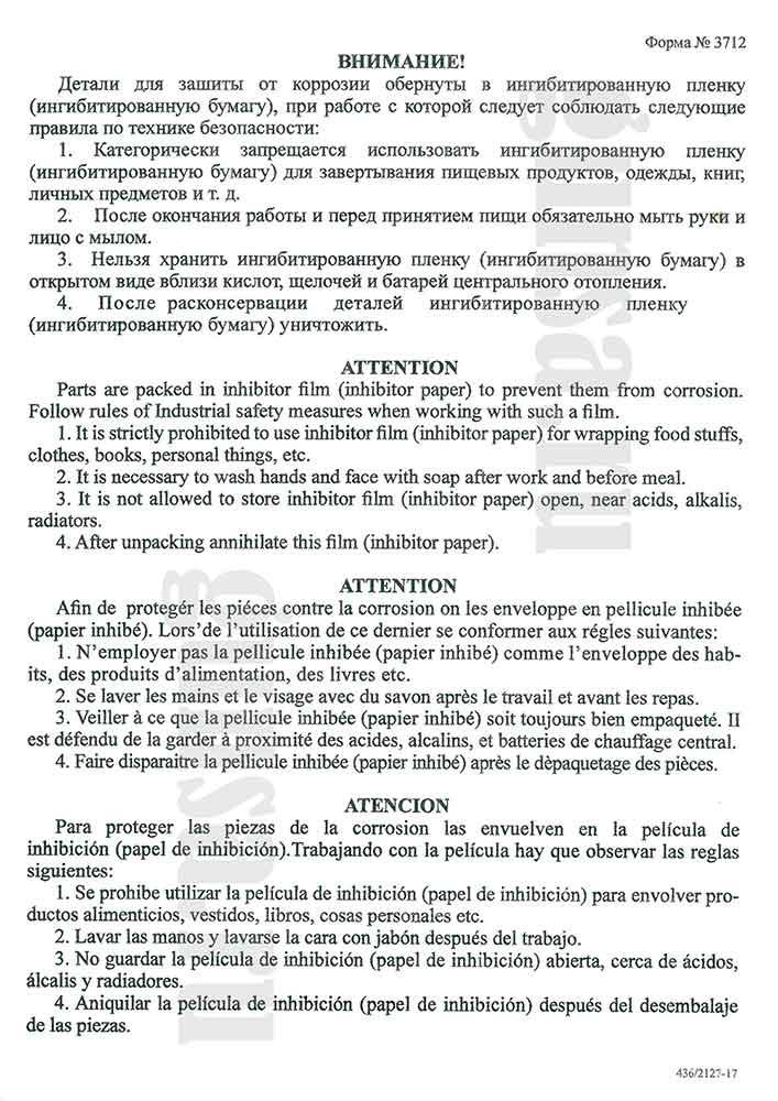 Карабин охотничий самозарядный КО-СКС 7,62х39 мм - паспорт, интсрукция, руководство по эксплуатации памятка