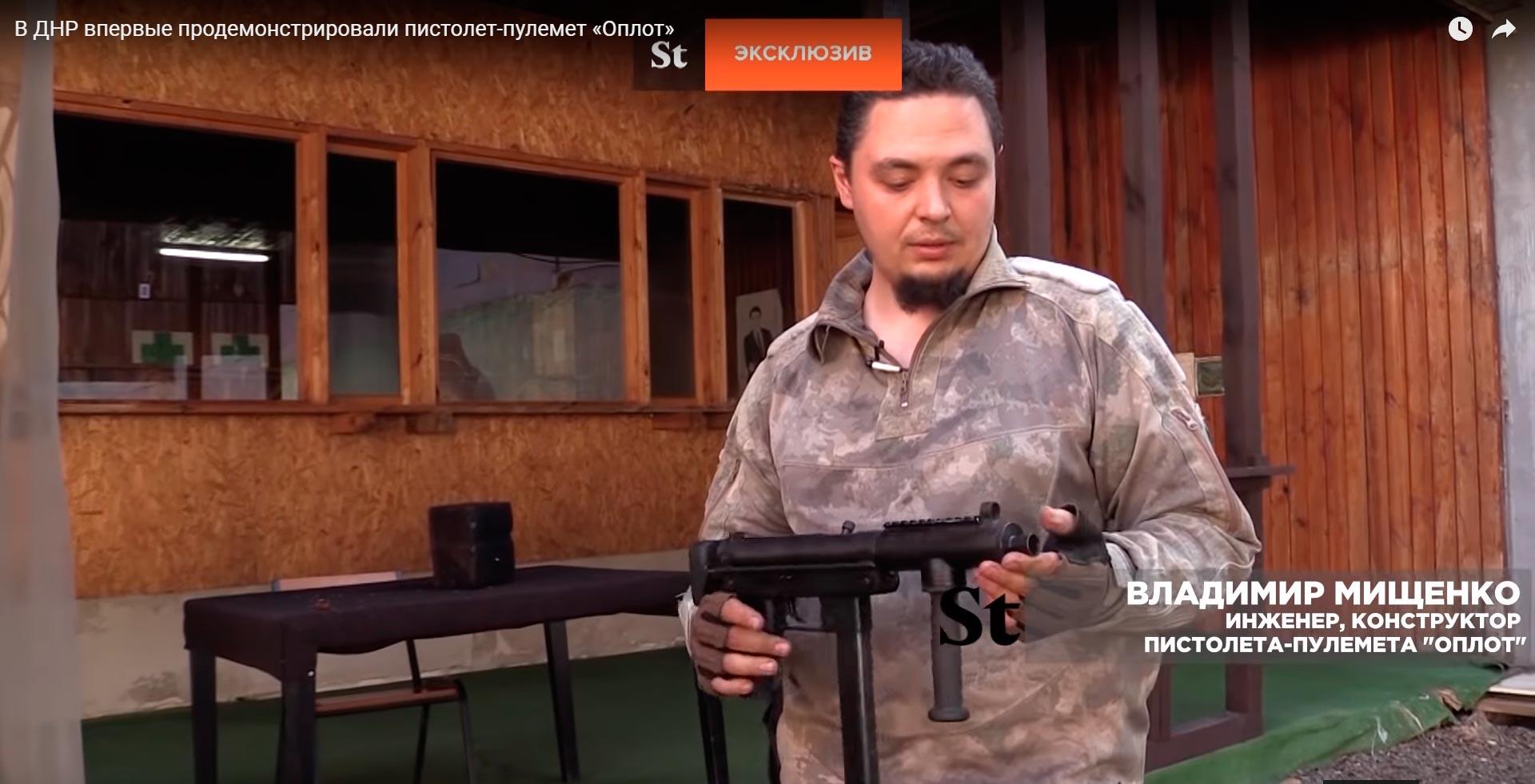 Главный конструктор пистолета-пулемета Оплот Владимир Мищенко