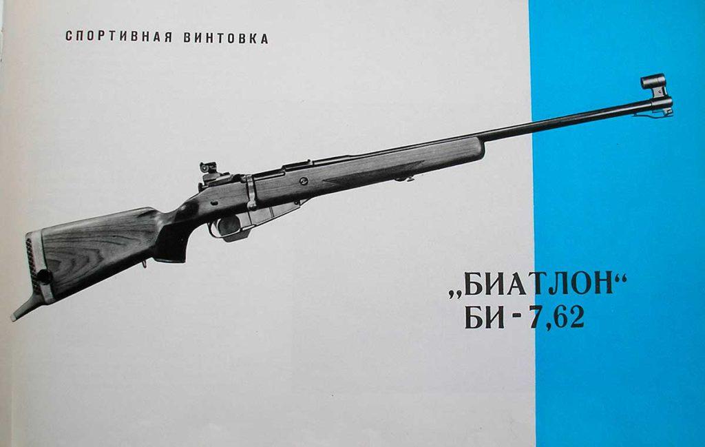 Обложка руководства по эксплуатации к винтовке Би-7,62
