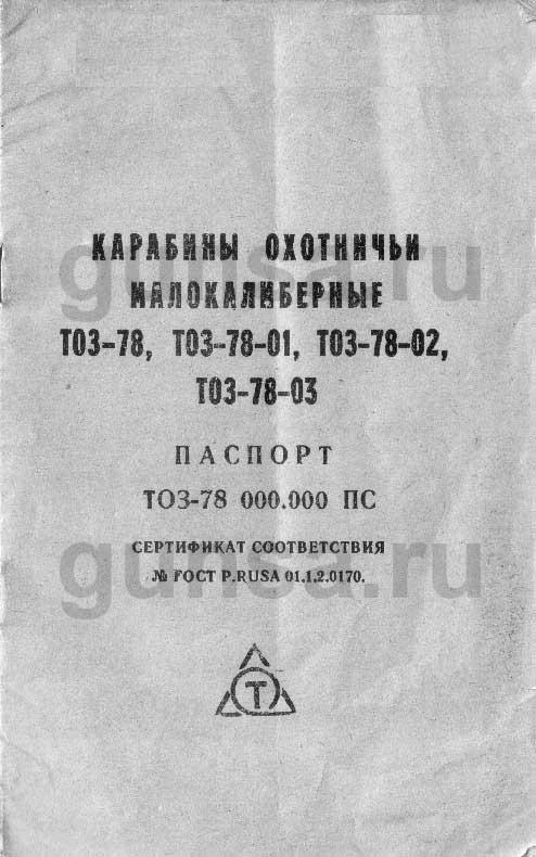 Карабин охотничий малокалиберный ТОЗ-78. Паспорт-страница 1