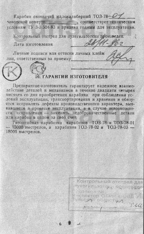 Карабин охотничий малокалиберный ТОЗ-78. Паспорт-страница 10