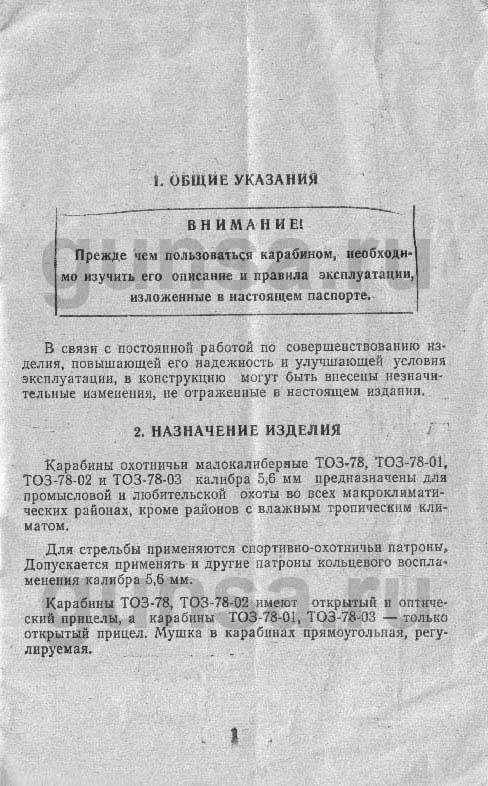 Карабин охотничий малокалиберный ТОЗ-78. Паспорт-страница 2