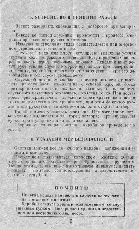 Карабин охотничий малокалиберный ТОЗ-78. Паспорт-страница 6