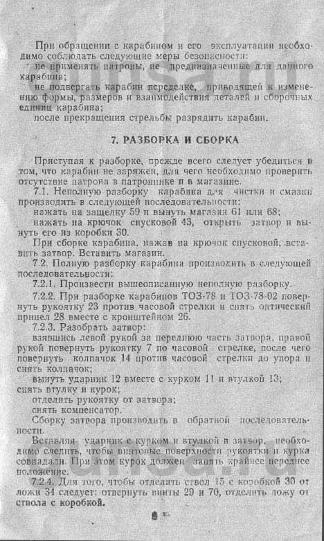 Карабин охотничий малокалиберный ТОЗ-78. Паспорт-страница 7