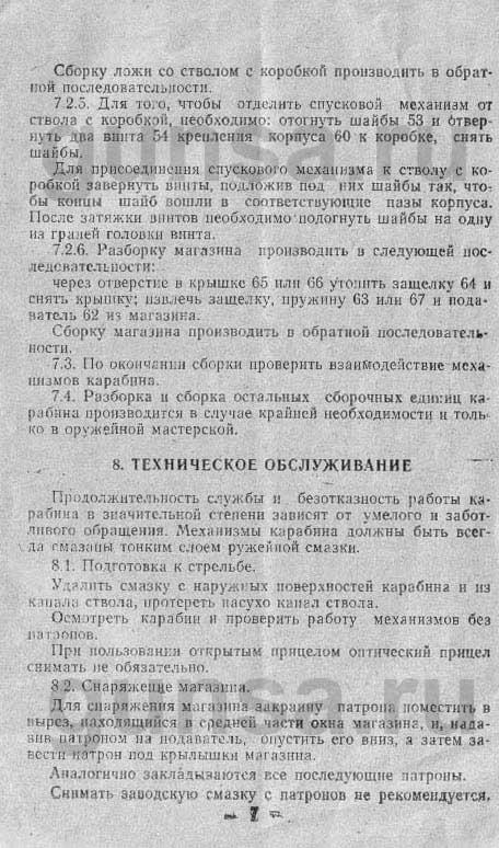 Карабин охотничий малокалиберный ТОЗ-78. Паспорт-страница 8