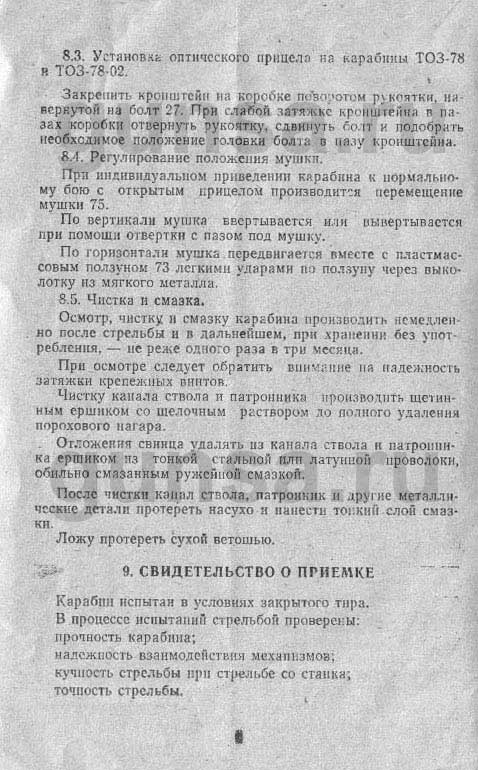 Карабин охотничий малокалиберный ТОЗ-78. Паспорт-страница 9