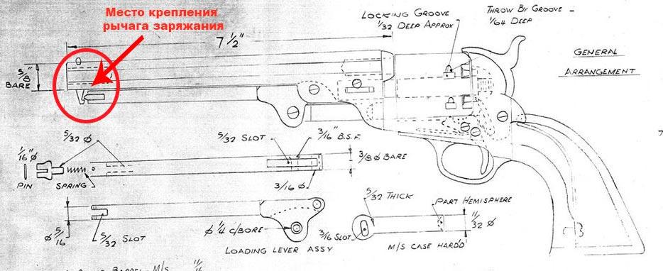 Чертеж револьвера Colt Walker model 1847