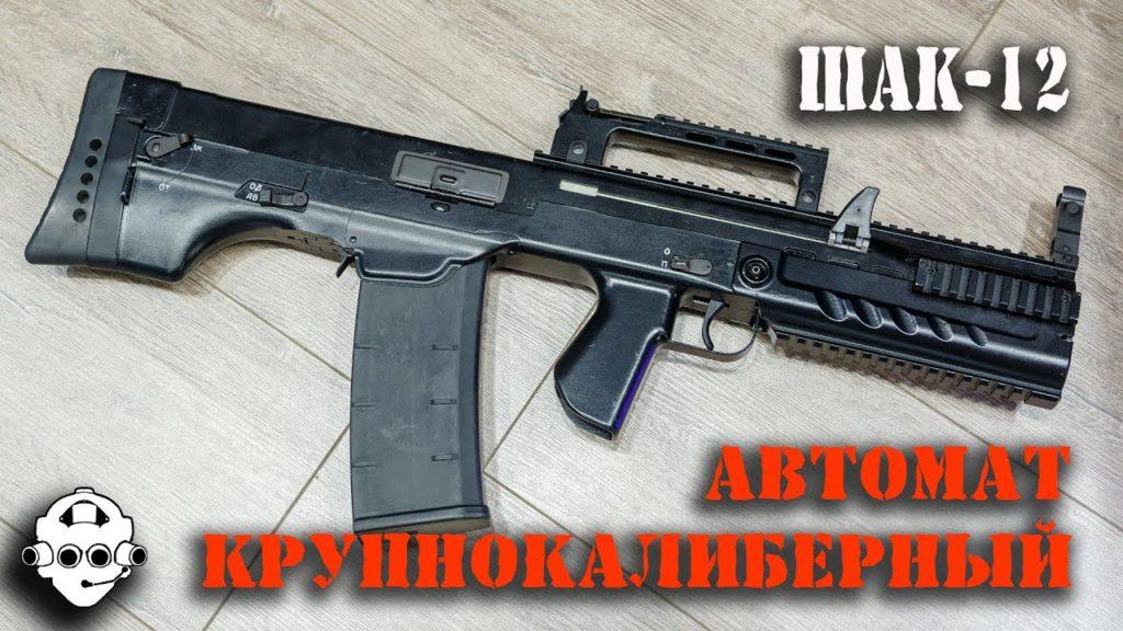 ШАК-12. Штурмовой автоматный комплекс