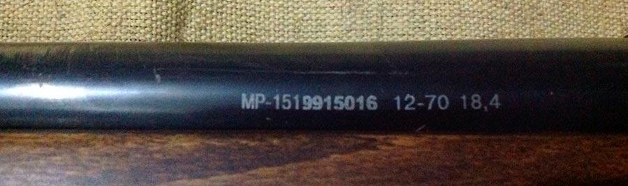 Маркировка на стволе ружья МР-151